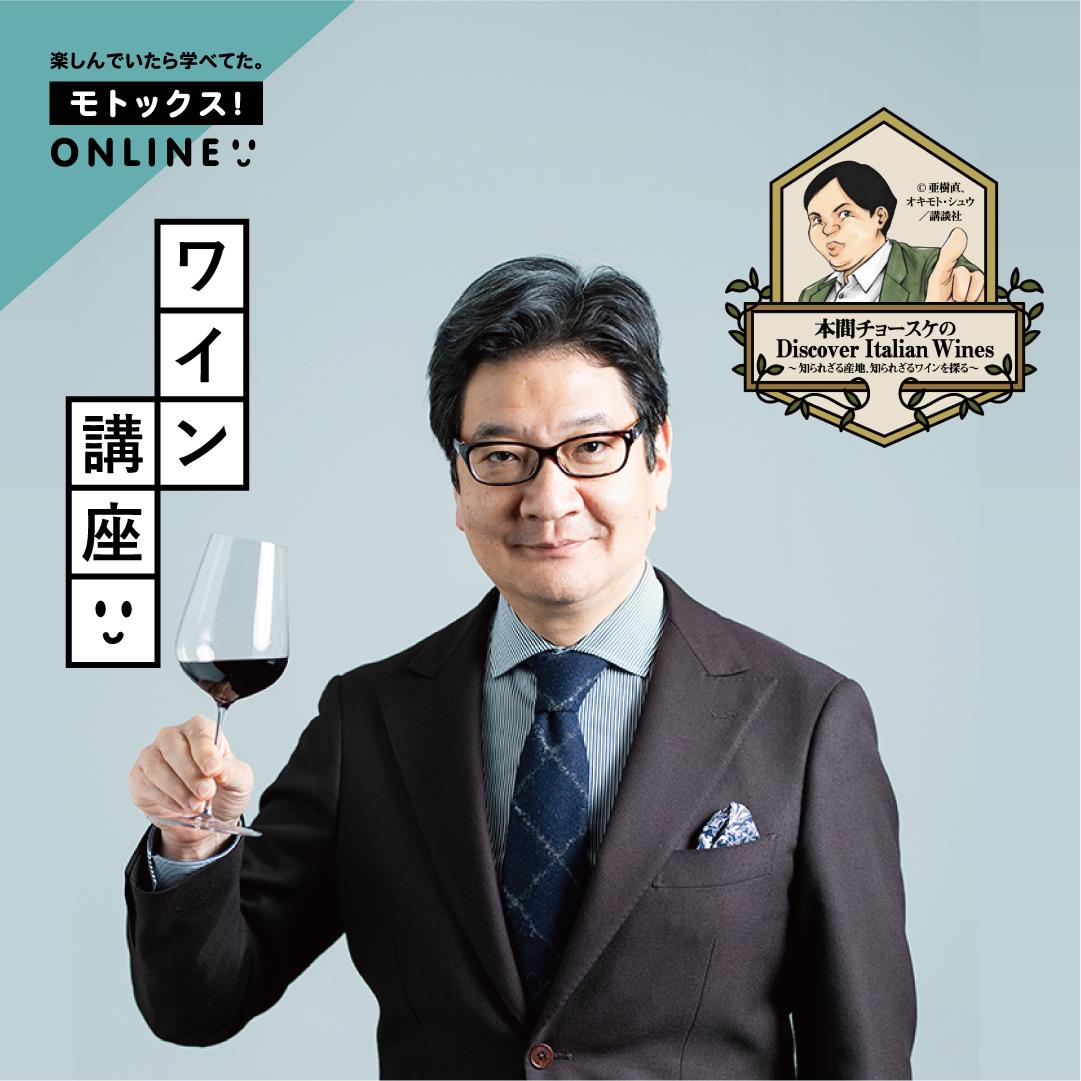 ev_chosuketoscana_210927_1.jpg