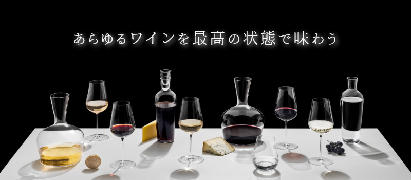 あらゆるワインを最高の状態で味わう