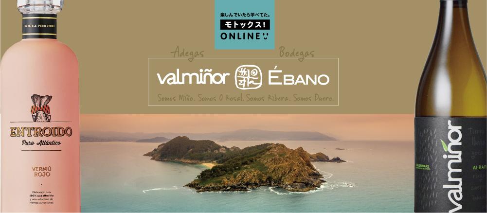 スペイン バルミニョール・オンラインワイナリーツアー
