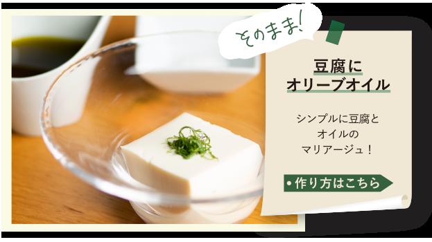 そのまま!豆腐にオリーブオイル