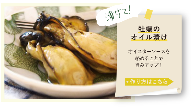 漬けて!牡蠣のオイル漬け