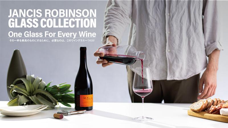 たった一脚で全てのワインの本質を奏でる 唯一無二のワイングラス