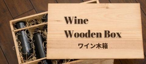 Wine Wooden Box .jpg